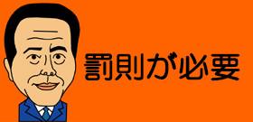 横浜市もう我慢できん!「ゴミ屋敷強制撤去条例」市内に60軒・・・再三の要請従わず