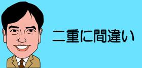 鹿児島・志布志市「ウナギPR動画」配信停止!J-CAST既報・・・「不適切」「卑猥」批判殺到