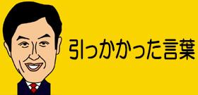 『ウナギ美少女』女性差別とPR動画削除!「養って」がまずかった!?鹿児島・志布志市