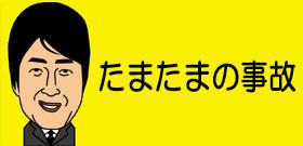 加藤:たまたまの事故