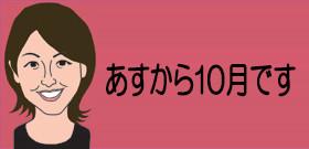 「衣替え」仕舞っていい服・用意する服・・・気象予報士の井田寛子「半袖はまだ。来週は暑い」