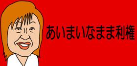 「オレたちは東京都の下部組織じゃない」森喜朗また勘違い!五輪憲章読んでないの?