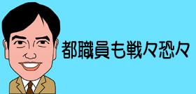 都議会自民党「小池知事追い詰め」空振り!不信任なら解散・・・逆襲され消沈