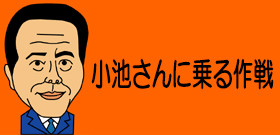 小池都知事・自民党「手打ち」!もう撃ち方やめっていうことだよ・・・東京10区補選で協力