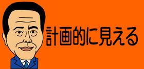 集団婦女暴行だった「ミス慶應」中止!合宿所で女子大生泥酔させスマホも撮影