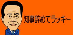 猪瀬元都知事&蜷川幸雄・姪「週末熱愛中」なんか、一目惚れされたみたい