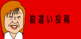 日本の「おもてなし」ウソ!タイの女性観光客「ひどい旅館に泊められた」ネット投稿で大騒動