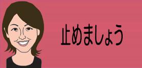 歩きスマホやめようキャンペーン!鉄道各社が撲滅宣言・・・新宿駅でチェック