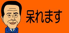 小倉:呆れます