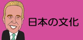 デーブ:日本の文化