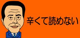 小倉:辛くて読めない