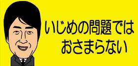 「指導はしているが、介入できない」 原発非難いじめ、横浜市教委の「無策」