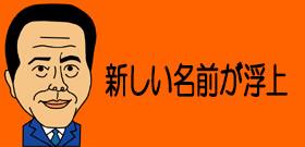 韓国・検察当局「朴槿恵大統領も共謀」崔順実ら3人を職権乱用で起訴