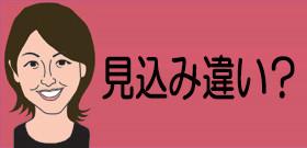 ボート・カヌー会場「宮城・長沼」見送り!村井知事「公明正大に協議してほしい」