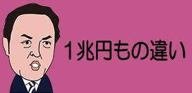 「東京オリ・パラ」IOCも水膨れ批判!2兆円でも高過ぎる・・・森喜朗憤然