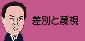 「〇〇菌」原発避難児童からかい教師 母親への説明もデタラメ!「キングという意味だ」