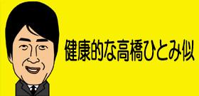 くりぃむしちゅー・有田哲平が結婚していた!合コンで一般女性と