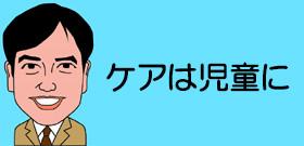 担任「○○菌発言」の小学校で説明会、担任は欠席