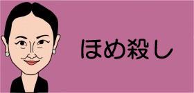 菊川:ほめ殺し
