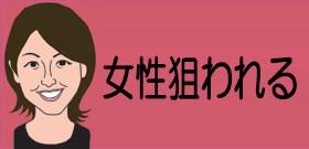 東京・山手線で女性切りつけられる、全治3週間のけが
