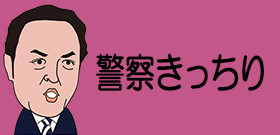 玉川:警察きっちり