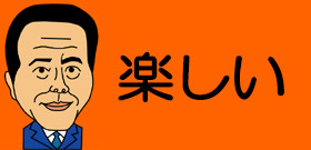 小倉:楽しい