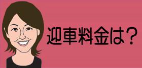 値下げ?値上げ?どっちになるの 東京23区・タクシー初乗り運賃、1月末に改定