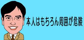 サーフィンみたいに「バイクで立ち乗り」 ネット動画で神奈川県警が捜査