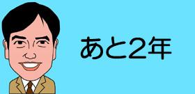 あと2年で「平成」終わる! 次の元号どうなる?