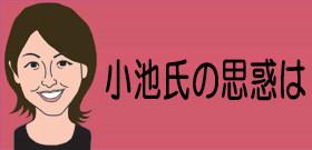 東京・千代田区長選は代理戦争に 小池系現職vs「都議会のドン」推す与謝野信氏