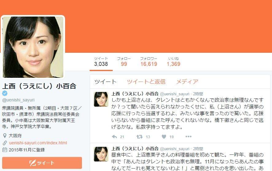 上西議員「私数字もってますよ」 上沼恵美子に噛みつき「上西節」炸裂