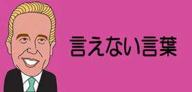 小田原市職員、ジャンパー文言で威圧?! 生活保護家庭を回る担当者、処分