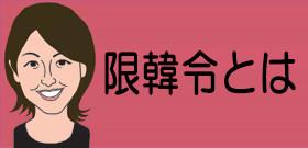 中国から韓流アイドル消えた! 政府「限韓令」打ち出す