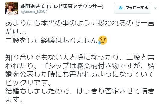 新婚の紺野あさ美アナ「二股をした経験はありません」  キッパリ否定