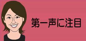 千代田区長選は小池都知事の人気投票? 「ぶっちぎりで勝たせて」と演説