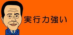 小倉:実行力強い