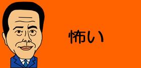 小倉智昭「私への嫌がらせか」高所恐怖症で脚ガクガク!高さ762メートルの綱渡り