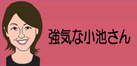 小池台風が吹いた東京・千代田区長選 自民推薦候補の3倍の得票で現職石川氏当選