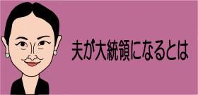 菊川:夫が大統領になるとは