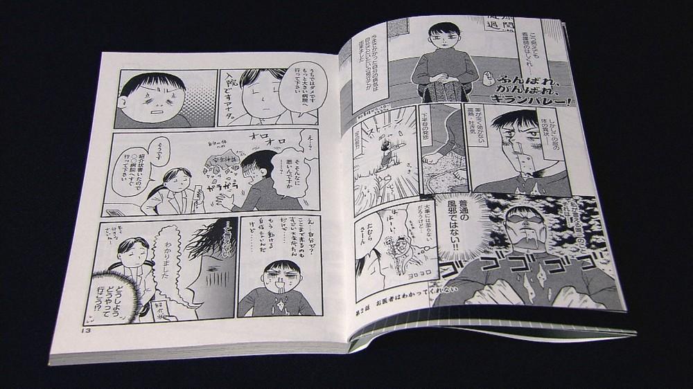 闘病生活を綴った「ギャグ漫画」が話題 国指定の難病を「笑い」で吹き飛ばす