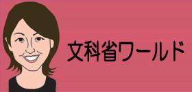 文科省ワールド