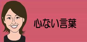 ゴジラかよ!「福島出身だから放射能浴びて光ると思った」! 関学大、暴言の外国人講師を処分