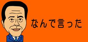 教室の電気消し「放射能浴びてるから光るかもね」! 福島出身の女子学生に、これ冗談で済むか?