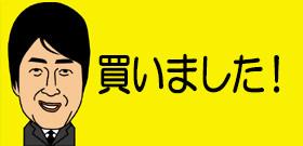 「ストーリー教えないで」加藤浩次あせった!村上春樹新刊スタジオ紹介