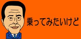 超豪華寝台列車「トワイライトエキスプレス瑞風」お披露目・・・2泊3日125万円