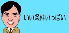 小学校の設置認可基準「お手柔らかに」 大阪府、森友学園の要望聞き、緩和
