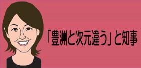 因縁50年!小池知事vs石原元知事の戦い 記者会見と百条委員会で何が飛び出る?