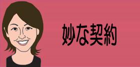 豊洲裏約束?石原都政と東京ガス「協定書」買収側が汚染対策の不自然