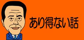 突っ返されたのは「コンニャクでなく商品券3万円」森友学園弁護士が釈明