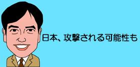 きのうの4発弾道ミサイル、在日米軍向けの訓練だった! 北朝鮮メディアが発表